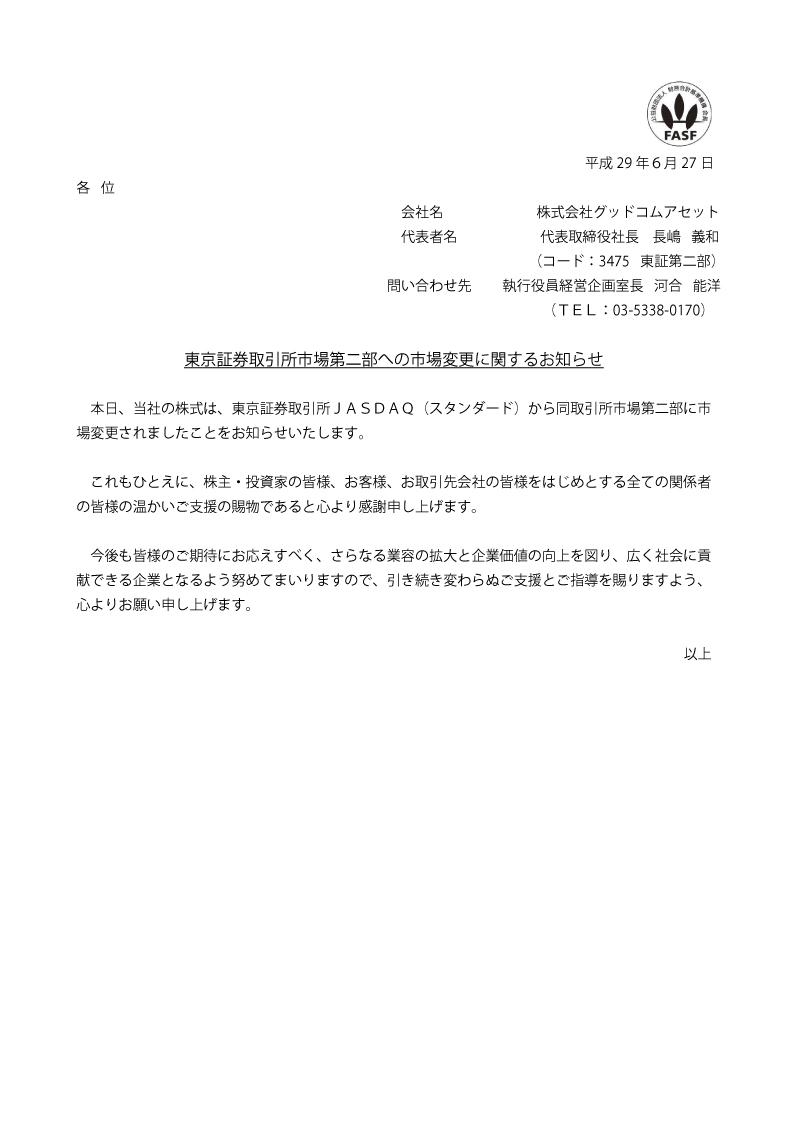 東京証券取引所市場第二部への市場変更に関するお知らせ