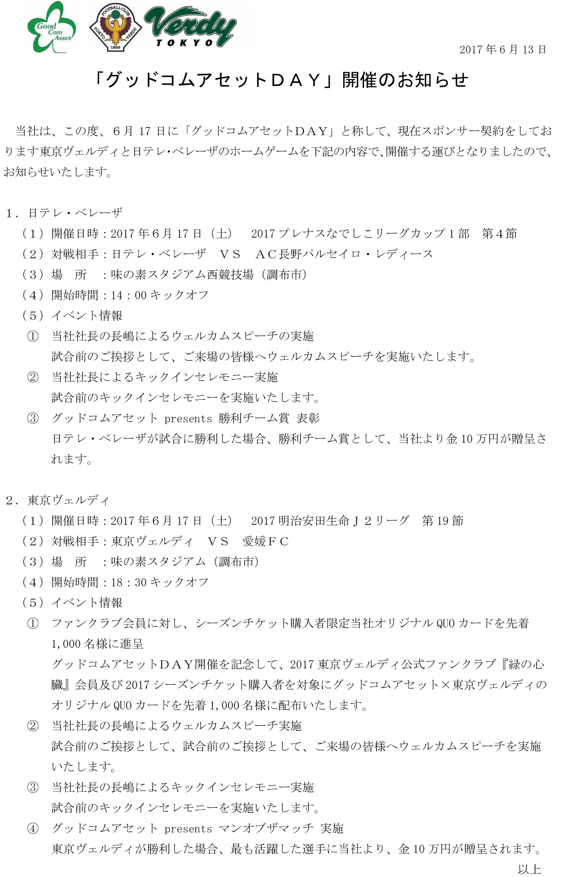 プレスリリース 日文