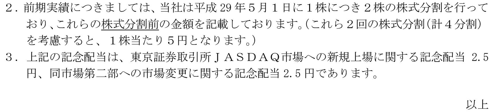 17-09-11配当予想の修正に関するお知らせ-2