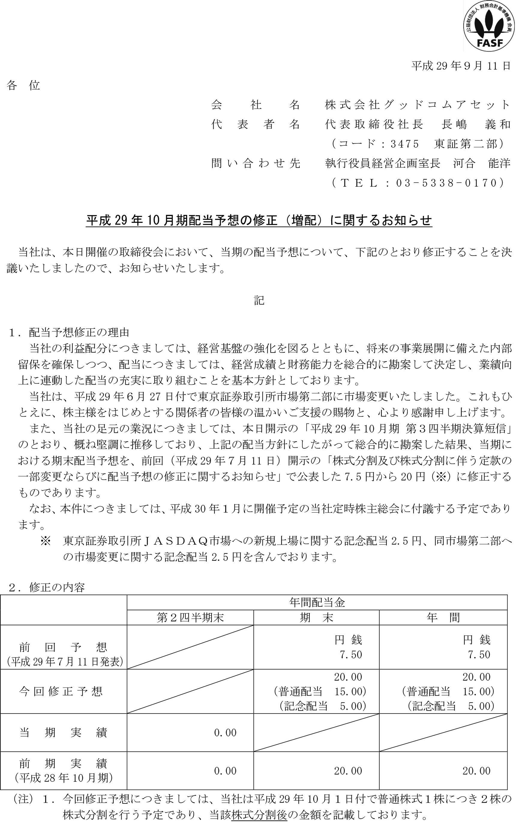 17-09-11配当予想の修正に関するお知らせ-1