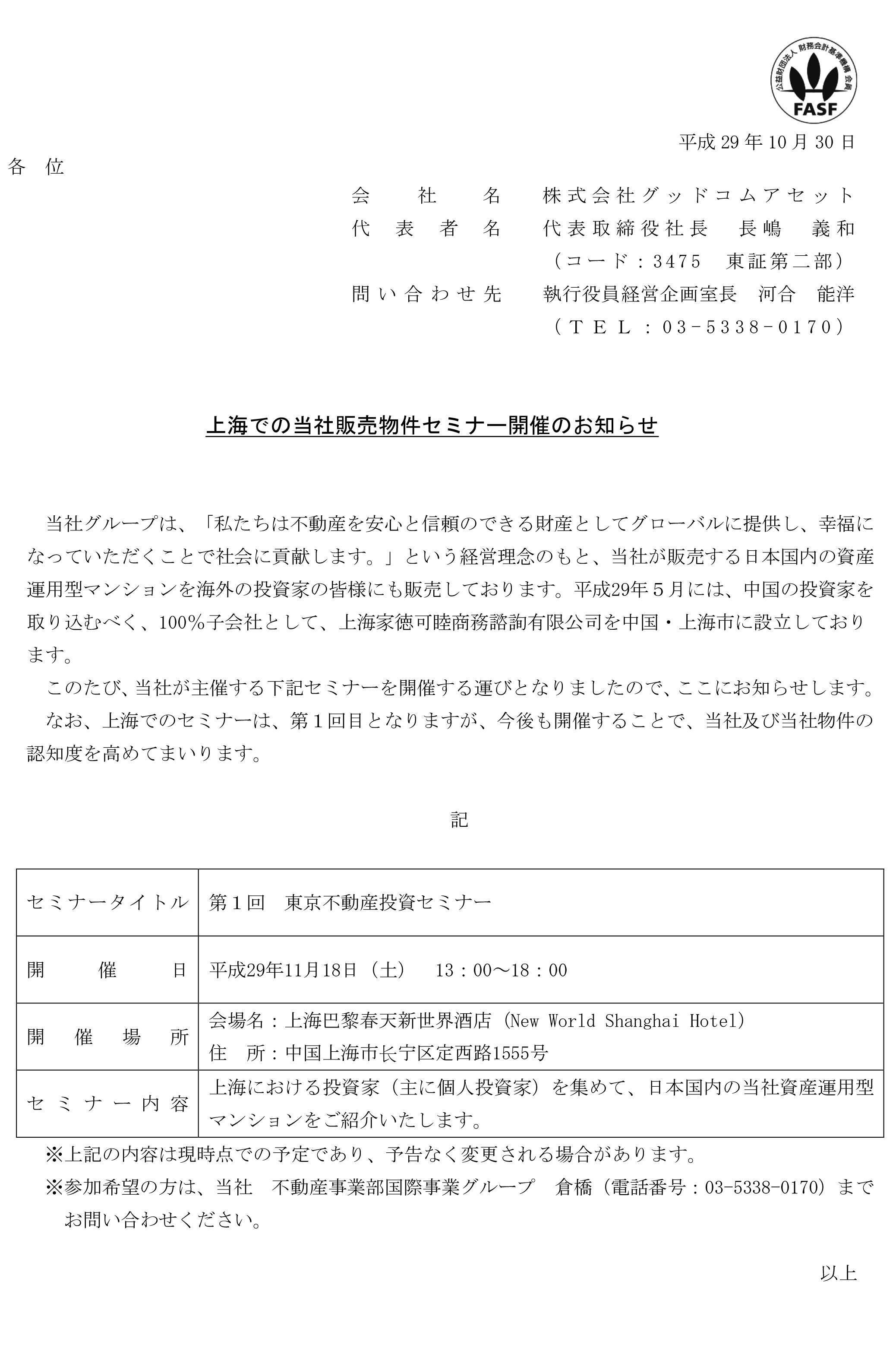 17-10-30上海での当社販売物件セミナー開催のお知らせ