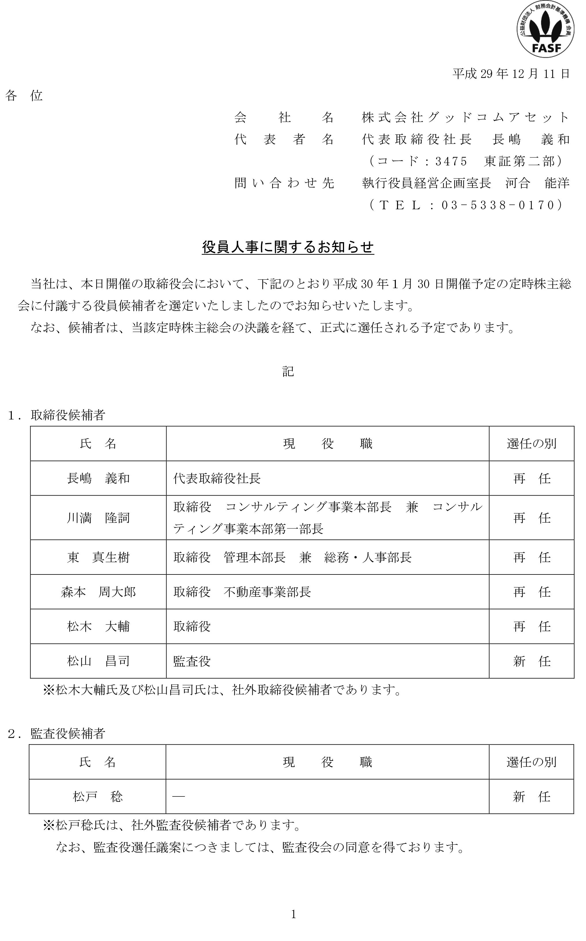 17-12-11役員人事に関するお知らせ-1