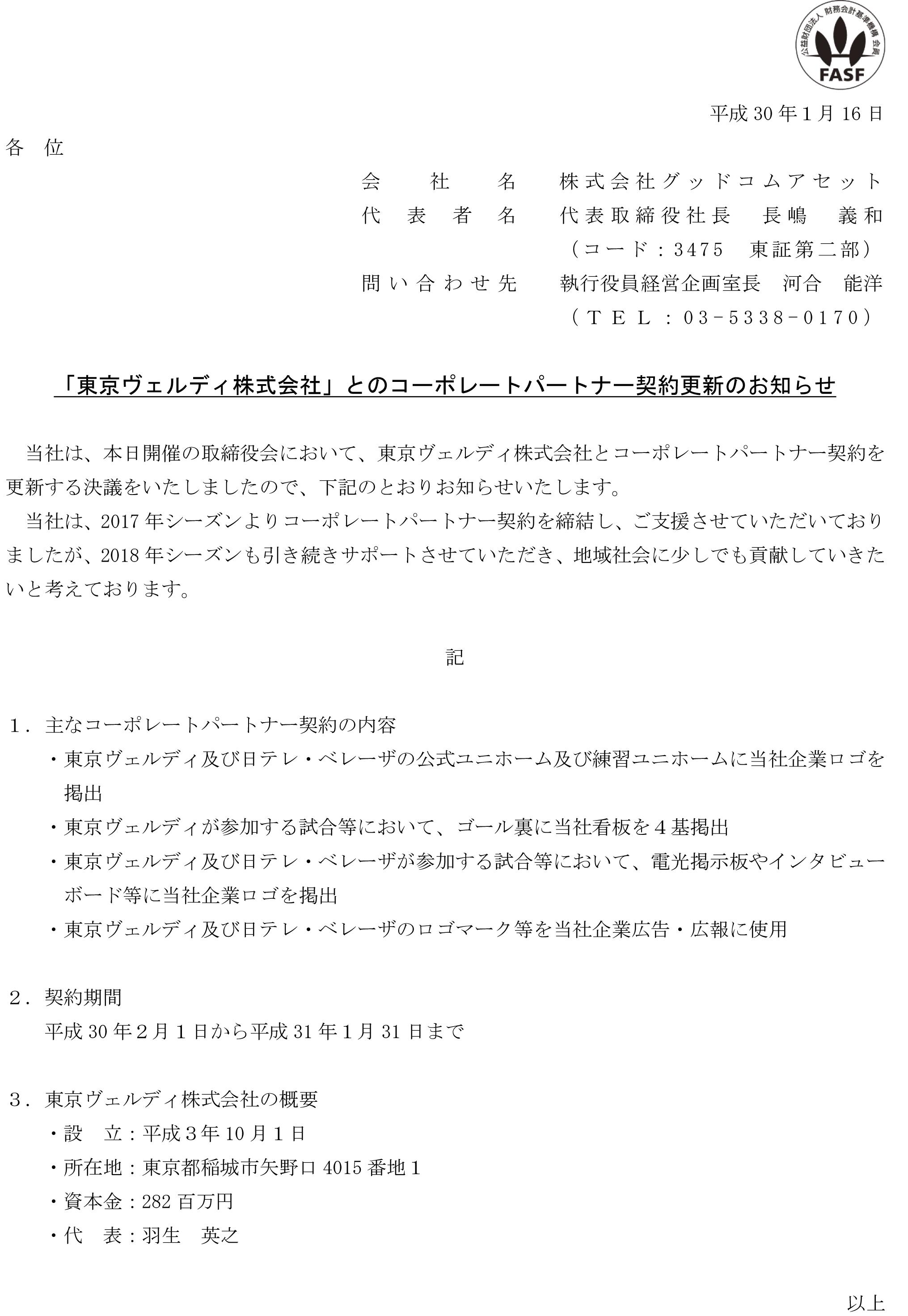 「東京ヴェルディ株式会社」とのコーポレートパートナー契約更新のお知らせ