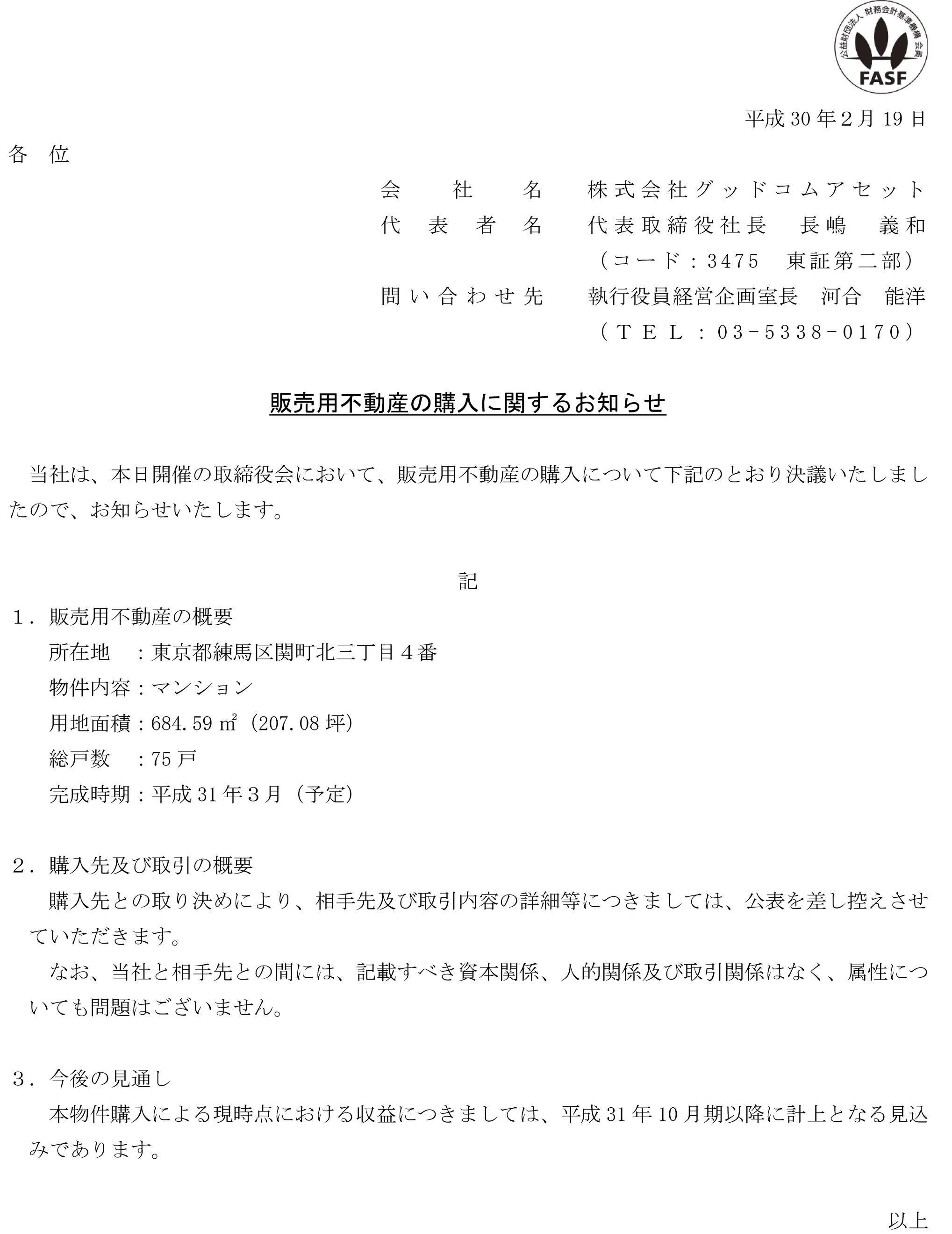 18-02-19販売用不動産の購入に関するお知らせ