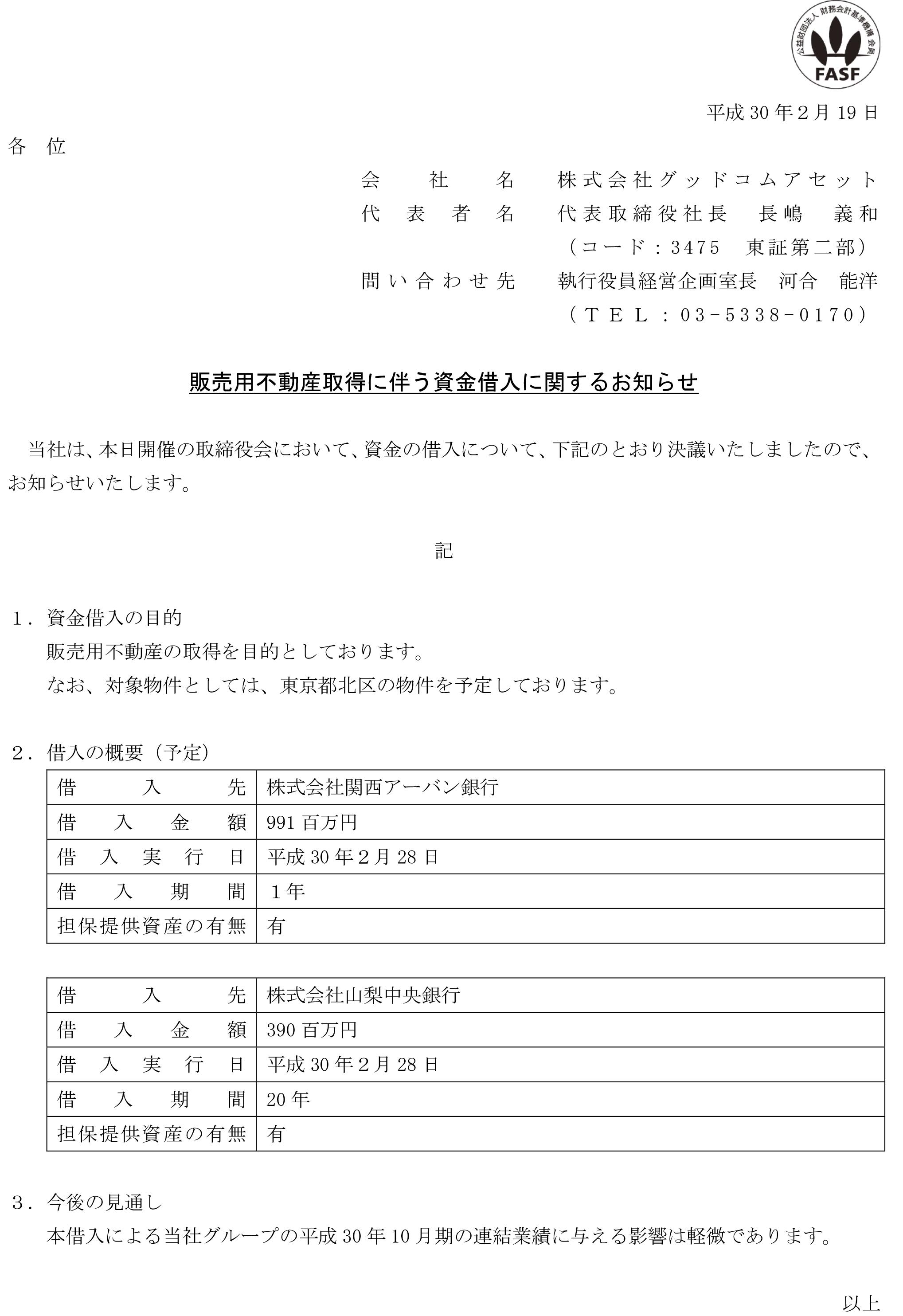 18-02-19販売用不動産取得に伴う資金借入に関するお知らせ (駒込駅)修正
