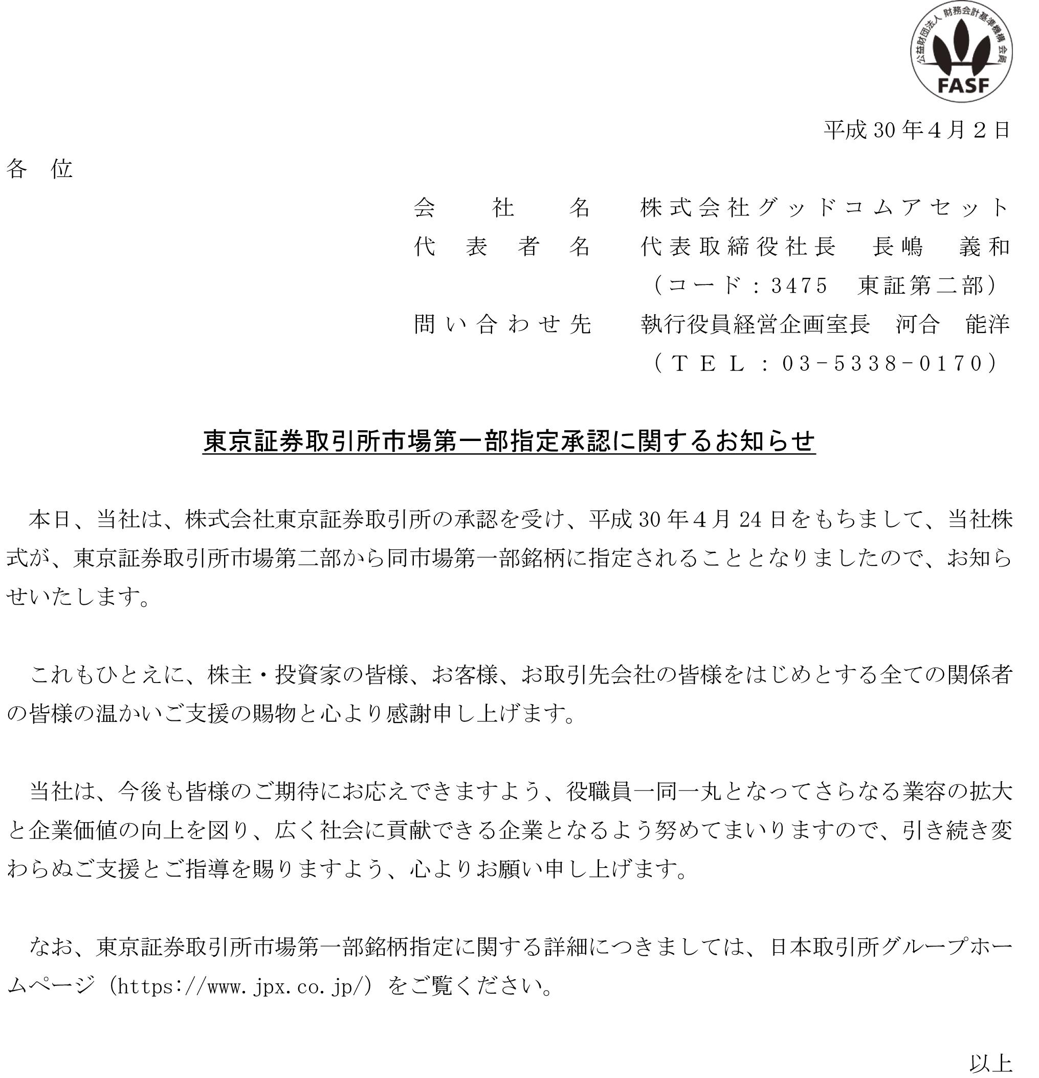 東京証券取引所市場第一部指定承認に関するお知らせ
